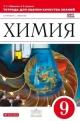 Химия 9 кл.Тетрадь для оценки качества знаний